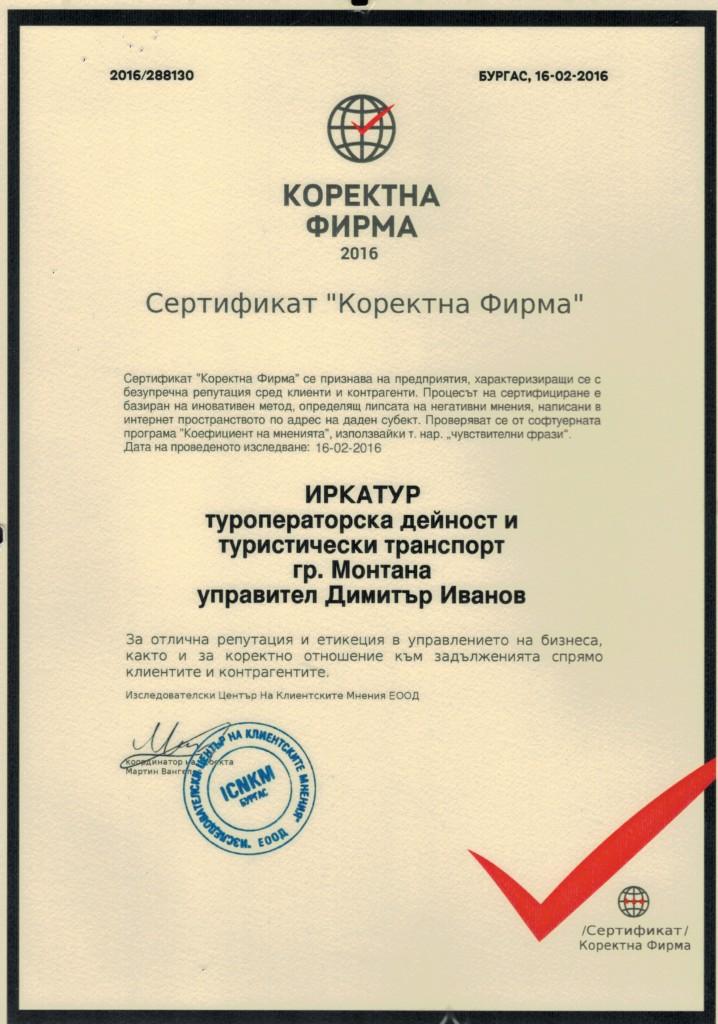 389a7406f77 Туристическа агенция Иркатур - Информация